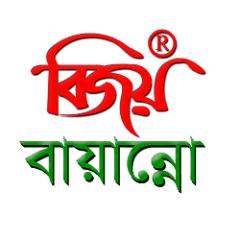 Bijoy Bangla Keyboard Icon, Bijoy Bayanno Keyboard Icon
