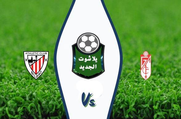نتيجة مباراة أتلتيك بلباو وغرناطة اليوم الخميس 5-03-2020 في كأس ملك إسبانيا
