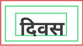 अंतरराष्ट्रीय योग दिवस कब मनाया जाता है/antarrashtriya yog diwas kab manaya jata hai/antarrashtriya yog diwas kab manaya jata hai