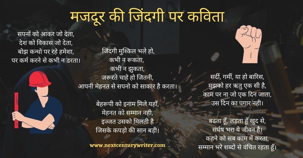 Hindi Kavita on Life of Labor, Hindi Poetry on Life of Labor