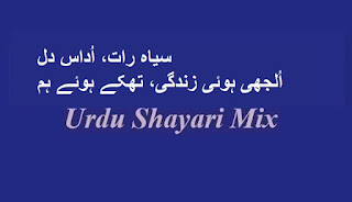 Siyah raat, udas dil, | Sad shayari | Urdu poetry