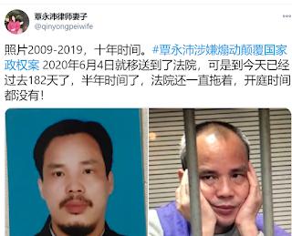 广西人权律师覃永沛案通报:移送法院已经半年 开庭时间遥遥无期