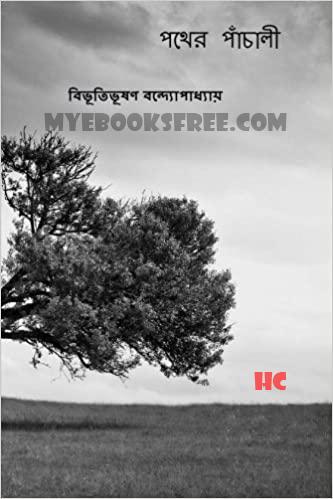 Pather Panchali by Bibhutibhushan Bandyopadhyay