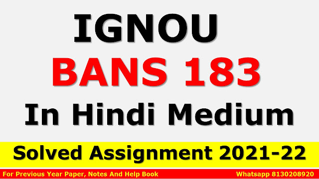 BANS 183 Solved Assignment 2021-22 In Hindi Medium