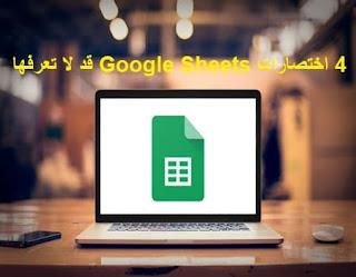 4 اختصارات Google Sheets قد لا تعرفها