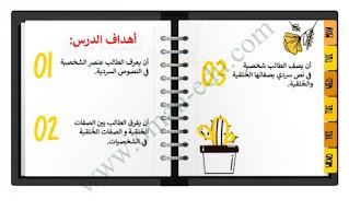 مهاراتي في الكتابة | التعبير وصف الشخصية - للصف الخامس