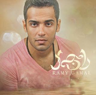 كلمات اغنية اوعديني رامى جمال