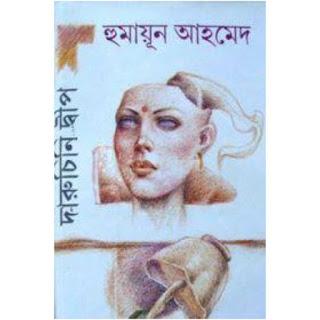 দারুচিনি দ্বীপ হুমায়ূন আহমেদ pdf
