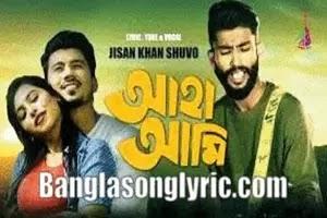 Aha Ami Song Lyrics Jisan Khan Shuvo