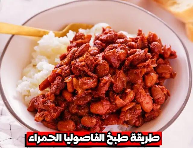 طريقة طبخ الفاصوليا الحمراء بطريقة وخطوات سهلة