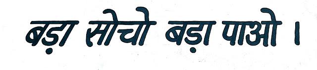 Think-Big-Hindi-quotes