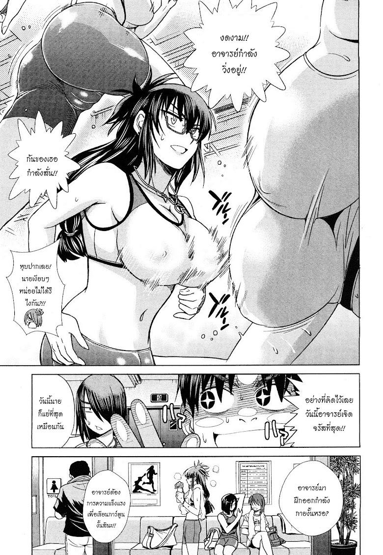 Mouhitsu Hallucination - หน้า 15