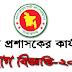 Zilla Proshasok Karjaloy Chuyadanga job circular 2019 in October . newbdjobs.com