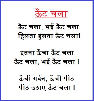 Rimjhim Class 2 Hindi homework class 2, holiday homework hindi, Self Study Mantra