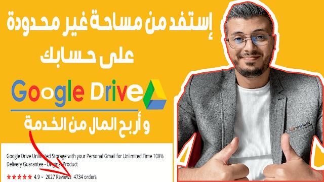 وكيف تبيع الخدمة Google Drive طريقة الحصول على مساحة غير محدودة على