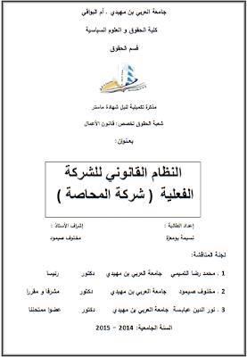 مذكرة ماستر: النظام القانوني للشركة الفعلية (شركة المحاصة) PDF