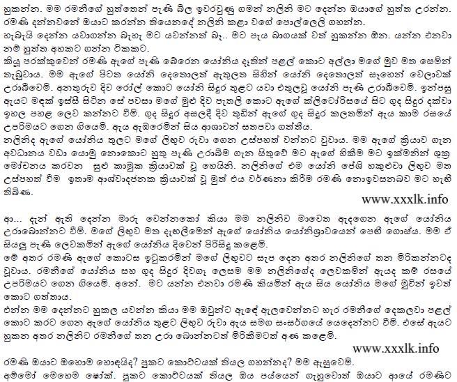 Wal Katha: Meka Mage Aeththa Athdekimak 4