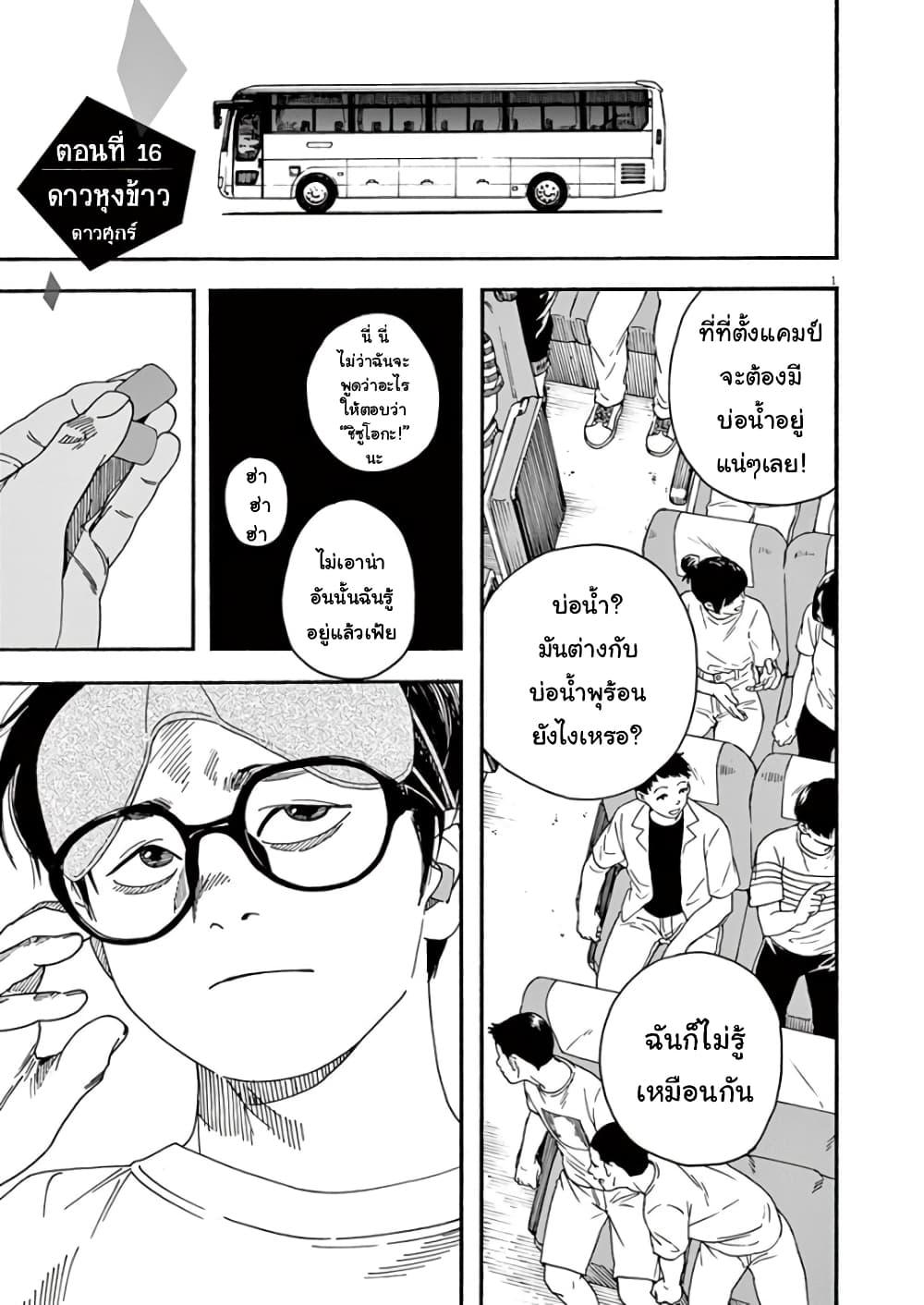 Kimi wa Houkago Insomnia-ตอนที่ 16