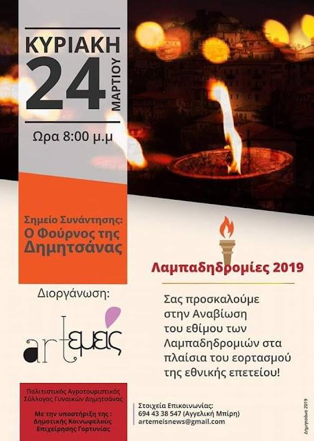 Αναβιώνει για 7η συνεχή χρονιά το έθιμο των Λαμπαδηδρομιών στην ιστορική Δημητσάνα