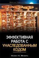 книга Майкла К. Физерса «Эффективная работа с унаследованным кодом»