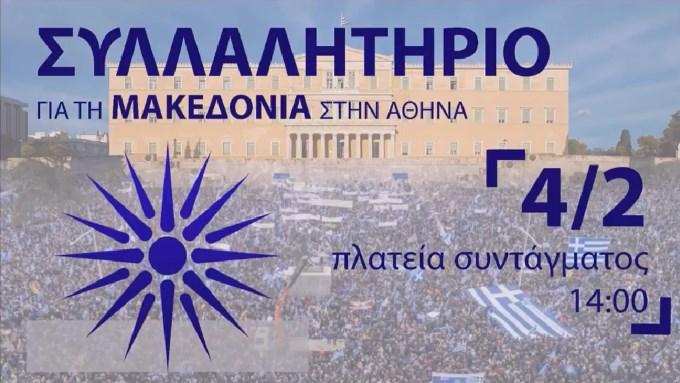 Συνέντευξη του Ν. Λυγερού για το #Συλλαλητήριο #Αθήνα και το #Σκοπιανό 01-02-2018