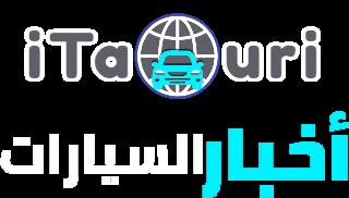 أخبار السيارات - iTaouri.com