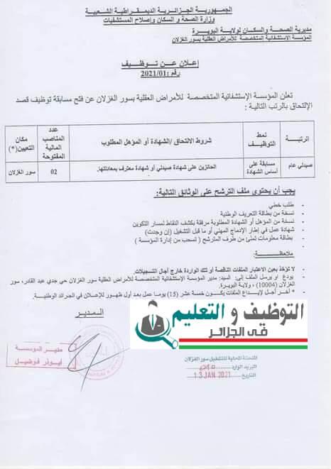 اعلان توظيف بالمؤسسة الاستشفائية المتخصصة للامراض العقلية بسور الغزلان ولاية البويرة 14 جانفي 2021