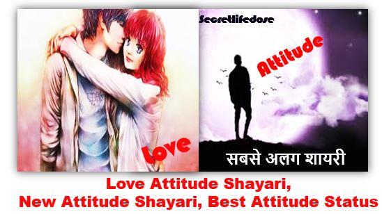 Love Attitude Shayari, New Attitude Shayari, Best Attitude Status in Hindi