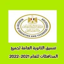 تنسيق القبول بالصف الأول الثانوي لجميع المحافظات لعام 2021/2022 والأوراق المطلوبة للتقديم
