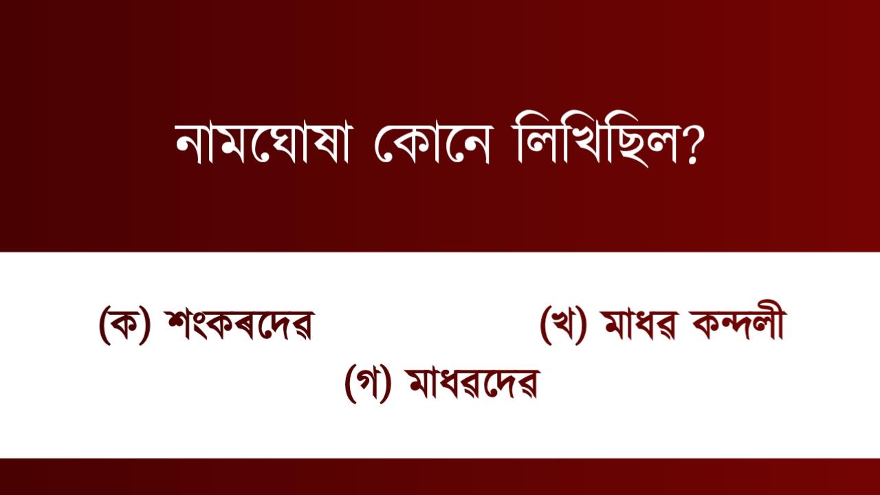 Assamese Questions and Answer    GK in Assamese
