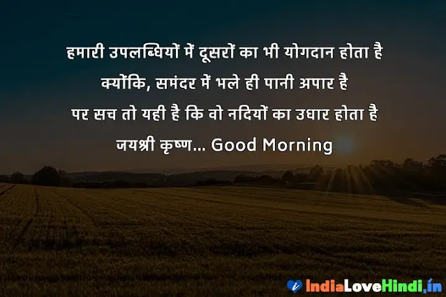 suprabhat lines in hindi