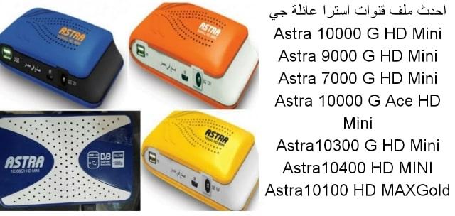 احدث ملف قنوات استرا Astra 10000 G HD Mini / 7000 G HD Mini / 9000 G HD Mini / 10000