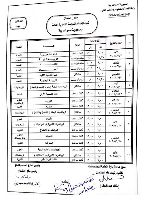 جدول امتحانات الثانوية العامة 2018 في كافة الشُعب أدبي وعلمي بعد اعتماده من وزير التربية والتعليم