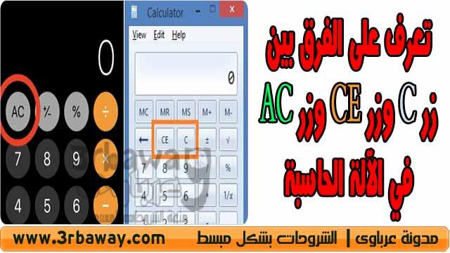 تعرف على الفرق بين زر C وزر CE وزر AC في الآلة الحاسبة