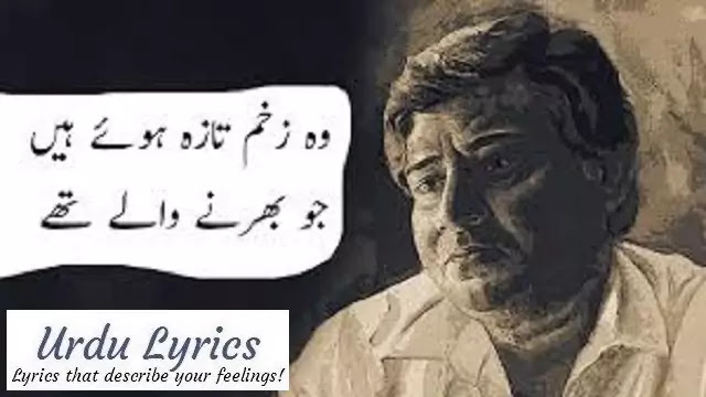 Wo Log Mere Bohat Pyar Karne Wale The - Jamal Ehsani | Sad Urdu Poetry