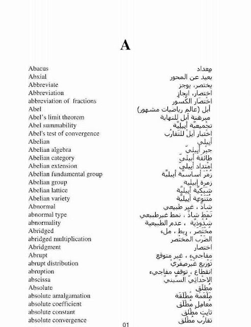 (رياضيات) عربي-انجليزي dictionary-SM-1-100-