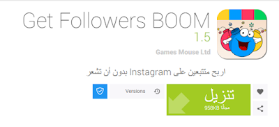 برنامج get followers boom