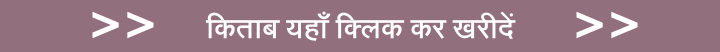 the-return-by-narendra-kohli