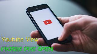 যেভাবে ইউটিউব ভিডিওর ভিউ বাড়াবেন ? | Increase video views | Youtube View নেওয়ার সেরা উপায়