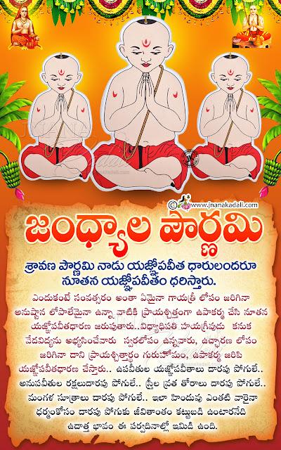 telugu bhakti information, festivals information in telugu, jandhyala purnima festival significance in telugu, vamana jayanthi full information in telugu