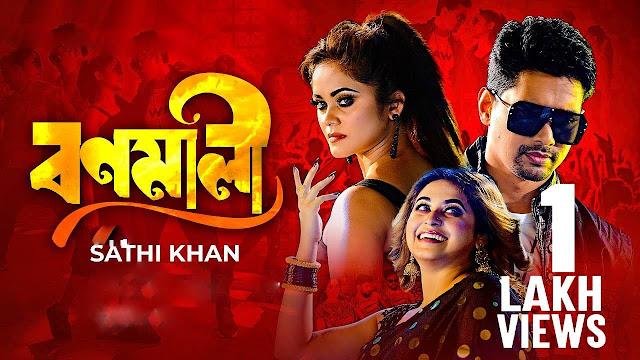 bonomali by Sathi Khan song lyrics in bangla।বণমালী গানের লিরিক্স-সাথী খান ।