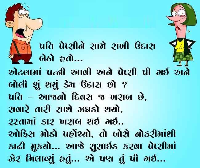 Gujarati Funny Jokes awesome Gujarati Jokes in hindi - Funny Jokes in ...