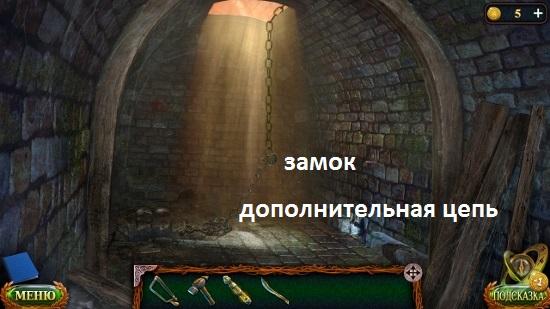 цепляем замок и к нем дополнительную цепь в игре затерянные земли 6