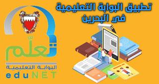 تحميل تطبيق البوابة التعليمية للاندرويد والايفون وزارة التربية والتعليم مملكة البحرين