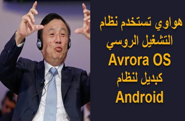 هواوي تستخدم نظام التشغيل الروسي Avrora OS كبديل لنظام Android