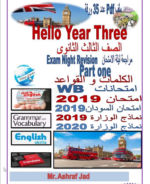 مراجعة ليلة الإمتحان الجزء الأول Hello Year Three Exam night  2020