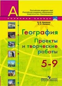 Все конспекты уроков 10 класс по географии максаковский