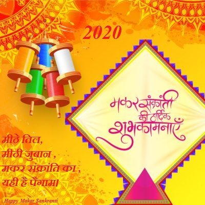 Makar Sankranti Wishes ,Quotes And Greetings
