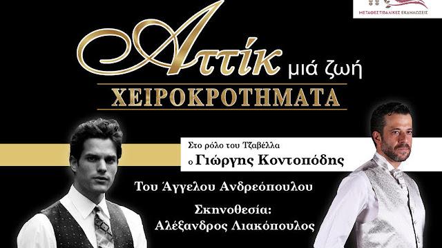 Θεατρική παράσταση στην Ερμιονίδα για την ζωή του Αττίκ