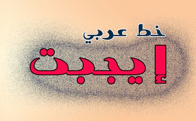 خطوط عربيه مجانية free fonts 2020